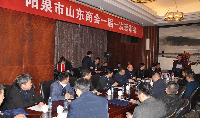 第一届山东商会理事会