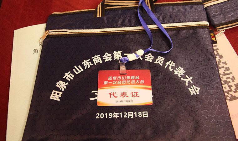 第一次会员代表大会